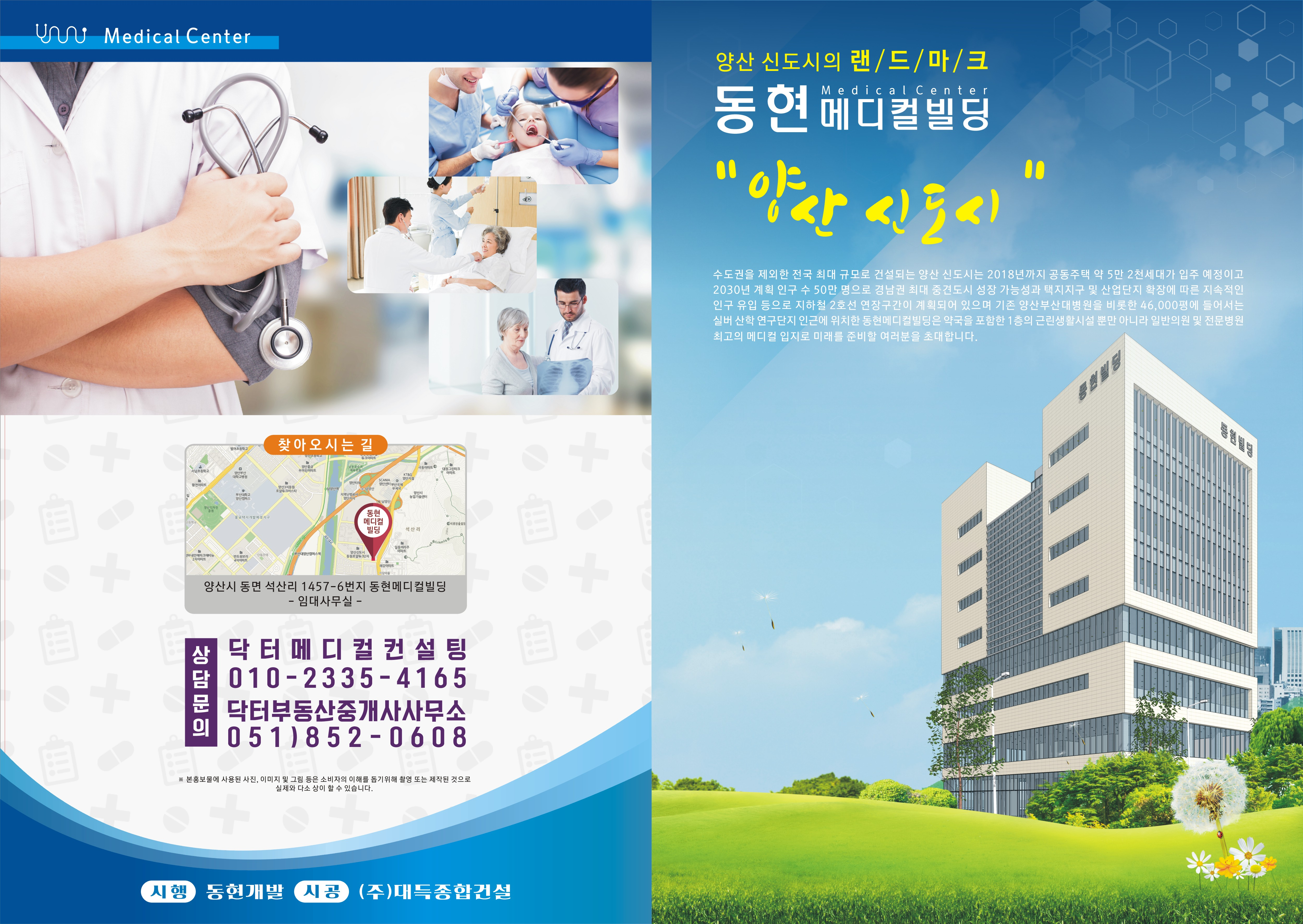 buy online ba728 aa138 동현메디컬센터(홍보용리플렛)표지.jpg